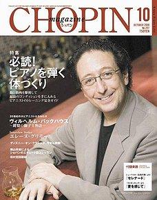 ピアノ雑誌「ショパン」2008年10月号