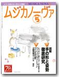 ピアノ雑誌「ムジカノーヴァ」2011年5月号