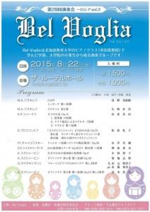 Bel Voglia2015年8月22日(土)札幌ザ・ルーテルホール