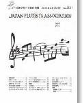 日本フルート協会会報2012年4月号