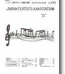 日本フルート協会会報2012年8月号