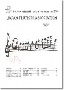 日本フルート協会会報2012年10月号