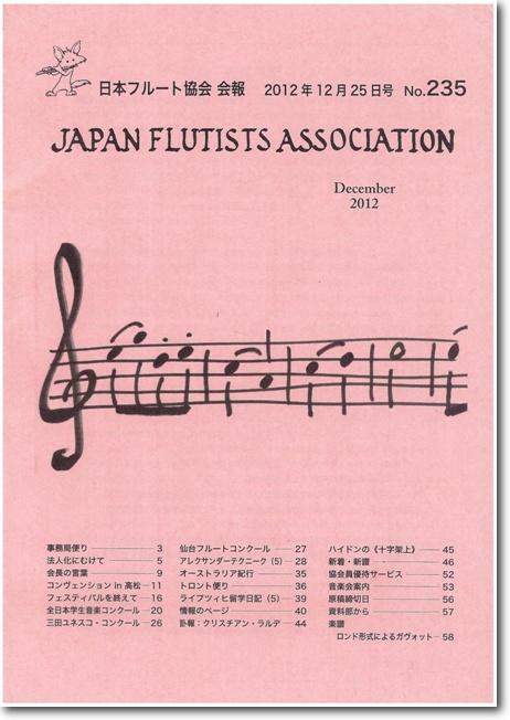 日本フルート協会会報2012年12月号