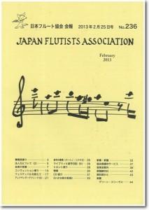 日本フルート協会会報 2013年2月号