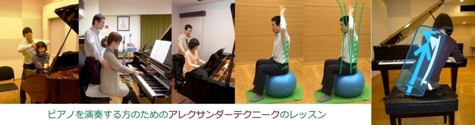 ピアノを弾く方たちのためのアレサンダーテクニークのレッスン