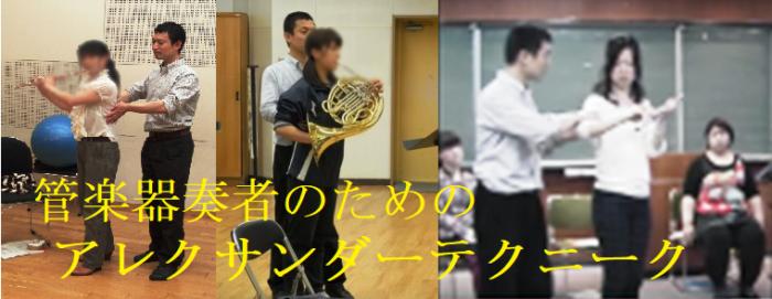 管楽器演奏に役立つアレクサンダーテクニーク