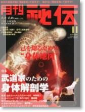 武道雑誌月刊「秘伝」2010年11月号