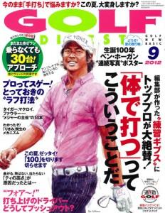 月刊ゴルフダイジェスト2012年9月号