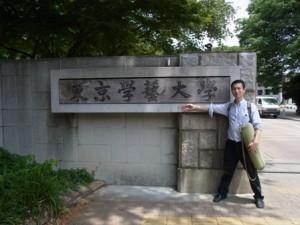 東京学芸大学正門前-2015年5月20日(水)