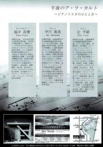 辻千絵さん2015年9月23日コンサート