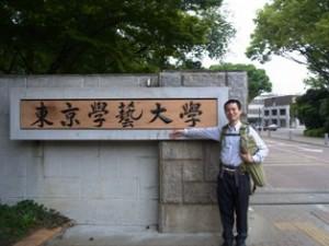 アレクサンダーテクニーク教師かわかみひろひこ-東京学芸大学正門前‐2016年4月25日