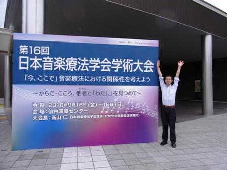 日本音楽療法学会でアレクサンダ-テクニークの講座