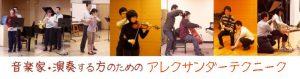 音楽家・演奏する方のためのアレクサンダーテクニーク