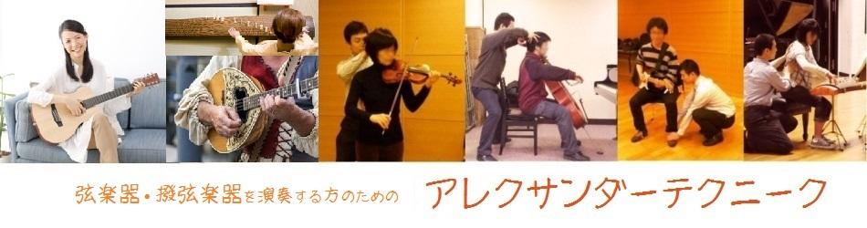 弦楽器・撥弦楽器を演奏される方のためのアレクサンダーテクニーク1日講座
