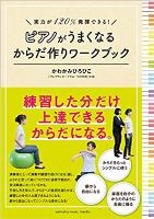 『実力が120%発揮できる!ピアノがうまくなる からだ作りワークブック』(ヤマハミュージックメディア)かわかみひろひこ著