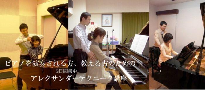 ピアノを演奏される方と教える方のための2日間アレクサンダーテクニーク講座
