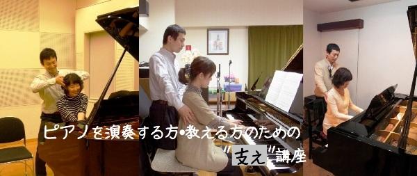 ピアノを弾く方たちのための支え講座