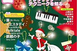 月刊ピアノ アレクサンダーテクニークのレッスン特集号