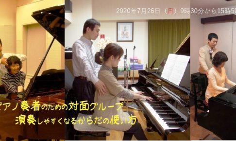 ピアノを演奏する方のためのアレクサンダーテクニーク1日講座