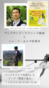 今村泰丈さんとかわかみひろひこのインスタライブ-2020年12月2日