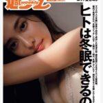 週刊プレイボーイ2021年5号